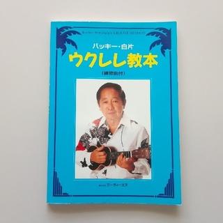 バッキー白片 ウクレレ教本(その他)