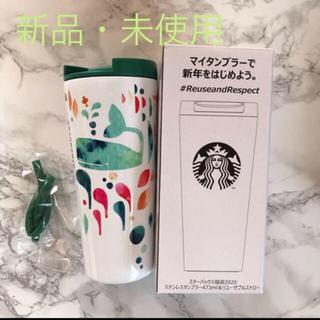 スターバックスコーヒー(Starbucks Coffee)のスターバックス 2020 福袋 ステンレスタンブラー 473ml(タンブラー)