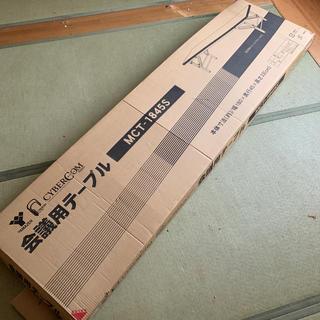 ヤマゼン(山善)のYAMAZEN MCT-1845S 会議用 テーブル(折たたみテーブル)