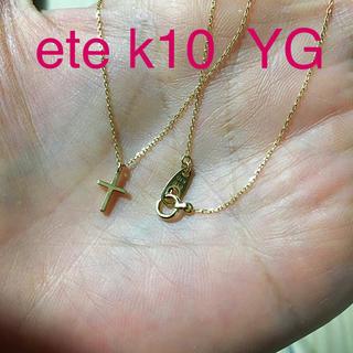 ete - エテ ete k10 ネックレス