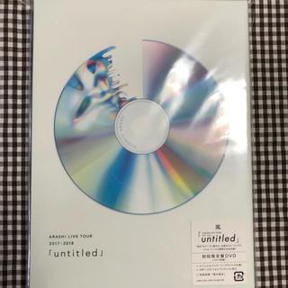 嵐 - ARASHI LIVE TOUR 2017-2018「untitled」(初回限