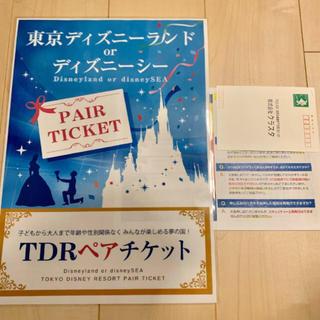 Disney - ディズニーチケット 引換券 パスポート