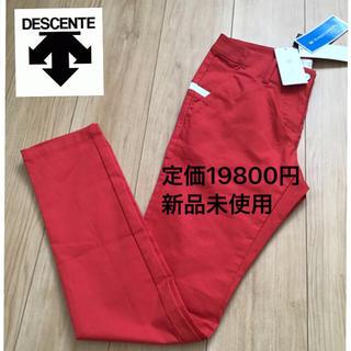 DESCENTE - 64 新品 春夏モデル デサント レディース ストレッチゴルフパンツ