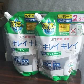 LION - キレイキレイ 薬用液体ハンドソープ つめかえ用・大型サイズ(450ml)  2個