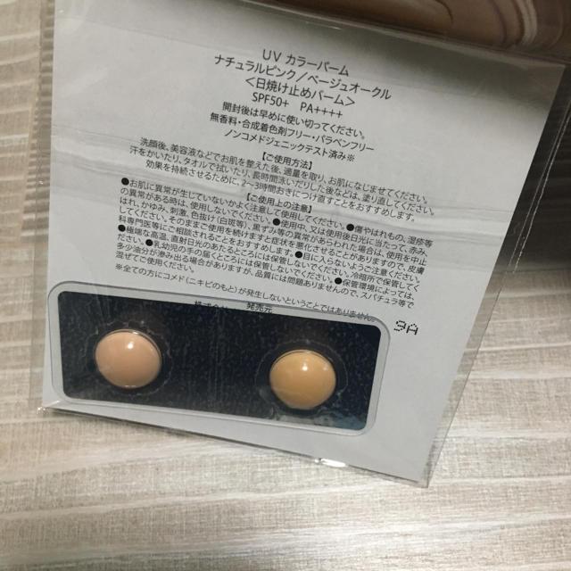 津田コスメ UVカラーバーム サンプル コスメ/美容のベースメイク/化粧品(ファンデーション)の商品写真