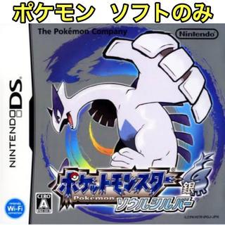 ポケモン - ポケットモンスター ソウルシルバー ソフトのみ! 美品 DS 3DS ポケモン