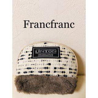 フランフラン(Francfranc)のFrancfranc シェルポーチ 新品 送料無料(ポーチ)