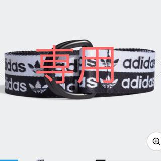 アディダス(adidas)の専用(ベルト)