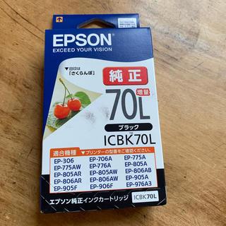 EPSON - EPSON 純正インク ICBK70L ライトシアン 増量