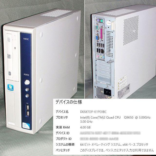 NEC(エヌイーシー)のパソコン NEC スマホ/家電/カメラのPC/タブレット(デスクトップ型PC)の商品写真