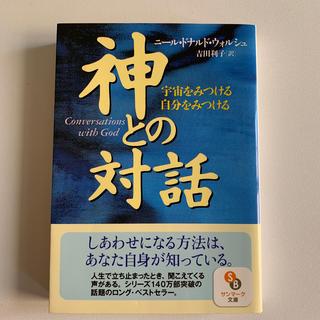 サンマークシュッパン(サンマーク出版)の神との対話 宇宙をみつける自分をみつける(文学/小説)