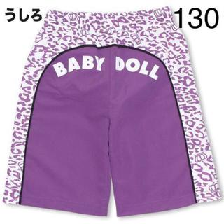 BABYDOLL - 新品 BABYDOLL☆130 ヒョウ柄 スイムパンツ 紫 水着 ベビードール