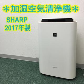 送料込み*シャープ  加湿空気清浄機 2017年製*