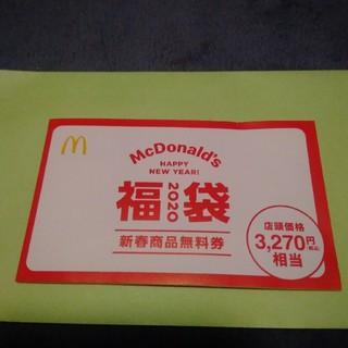 マクドナルド(マクドナルド)のマクドナルド 福袋 無料券(フード/ドリンク券)