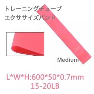 新品 Medium ピンク トレーニングチューブ エクササイズバンド (トレーニング用品)