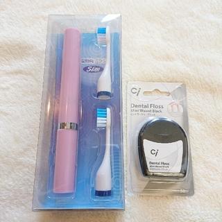 電動歯ブラシ(Slim) & デンタルフロス(ミントワックス/ブラック 50m)(歯ブラシ/デンタルフロス)