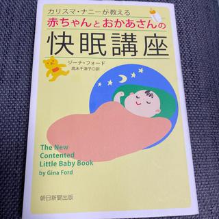 アサヒシンブンシュッパン(朝日新聞出版)のカリスマ・ナニーが教える赤ちゃんとおかあさんの快眠講座(住まい/暮らし/子育て)