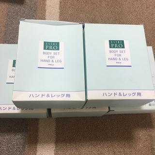 ポーラ(POLA)のPOLA ポーラ エステプロ ボディセット ハンド&レッグ用 オイル パック☆(その他)