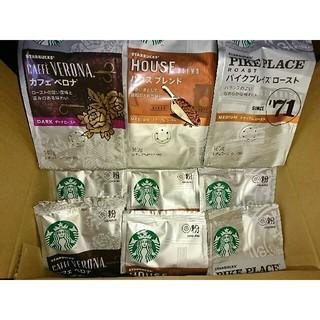 Starbucks Coffee - スターバックス コーヒ豆(粉)3種各3袋 合計9袋(1,380g)