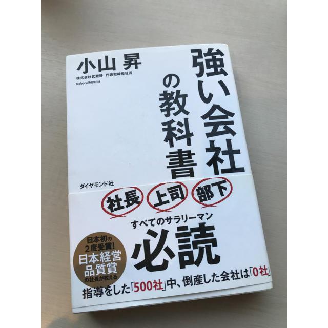 強い会社の教科書 エンタメ/ホビーの本(ビジネス/経済)の商品写真