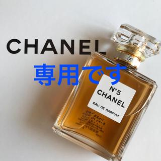 CHANEL - シャネル CHANEL NO5 オードゥ パルファム 香水 50