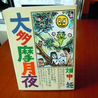 畑中 純 大多摩月夜 全1巻 初版(青年漫画)