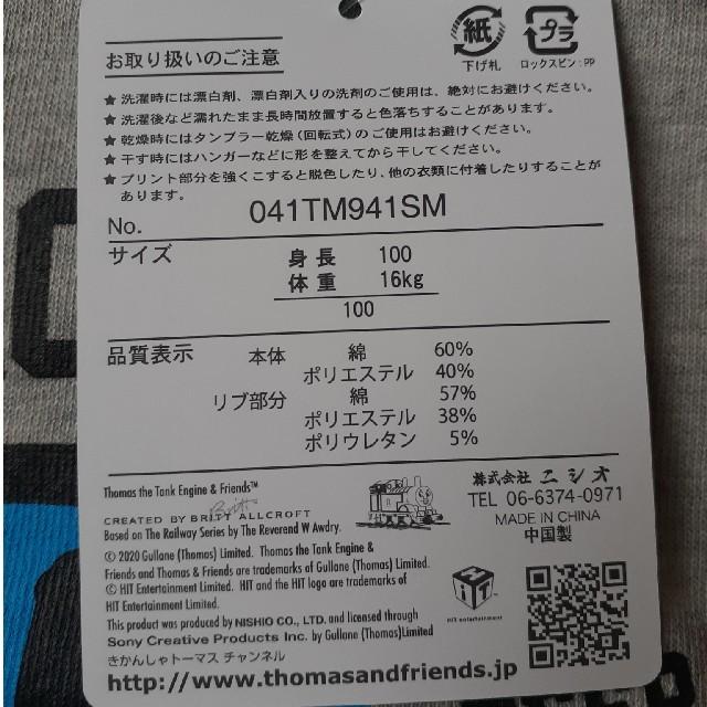 しまむら(シマムラ)のトーマス トレーナー キッズ/ベビー/マタニティのベビー服(~85cm)(トレーナー)の商品写真