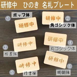 【送料無料】研修中 オリジナル名札ネームプレート ひのき彫刻 両用ピン付き(ネームタグ)
