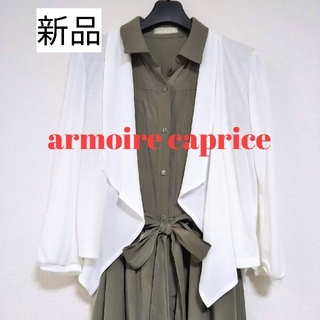 armoire caprice - 【新品】アーモワールカプリス UVカットカーディガン/日本製/白
