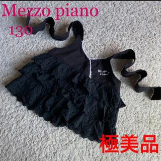 mezzo piano - 極美品 メゾピアノ 春夏 キャミソール フリフリ 女の子 130