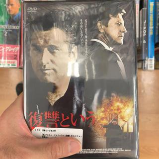 復讐という名の絆 DVD