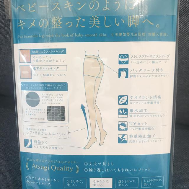 Atsugi(アツギ)のアツギ ストッキング 6枚 レディースのレッグウェア(タイツ/ストッキング)の商品写真