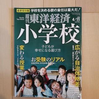 週刊 東洋経済 2020年 4/11号