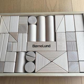BorneLund - ♡ボーネルンド 白木積み木♡