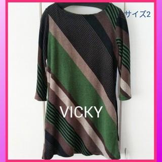 VICKY - ワンピース チュニック ニット VICKY ビッキー サイズ2 M 冬