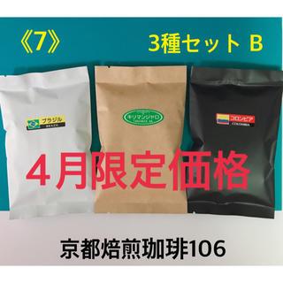 4月限定価格 飲み比べ 自家焙煎 珈琲粉 3種セット(各100g)《7》(コーヒー)