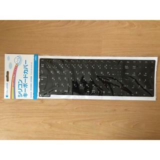 東芝 - 新品 東芝 ダイナブック シリコン キーボードカバー 黒 パソコン