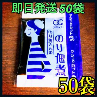 海苔の佃煮★50袋(インスタント食品)