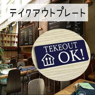 【送料無料】TEKEOUT OK アクリルプレート【3cm×7cm】レーザー彫刻(店舗用品)