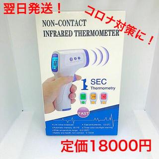 入手困難❗️赤ちゃん 大人 子供 体温計 非接触型 赤外線温度計
