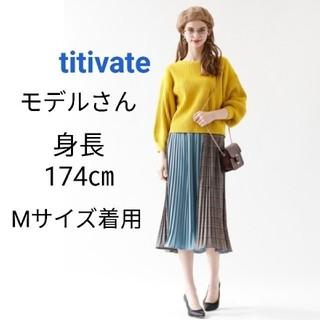 ティティベイト(titivate)の(古着)titivate プリーツスカート 青(ロングスカート)