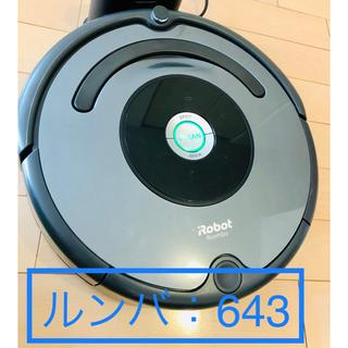 iRobot - アイロボット 自動掃除機 ルンバ 643