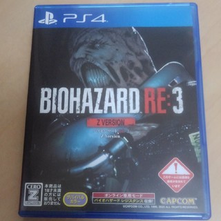 プレイステーション4(PlayStation4)のバイオハザード RE:3 特典プロダクトコード未使用(家庭用ゲームソフト)