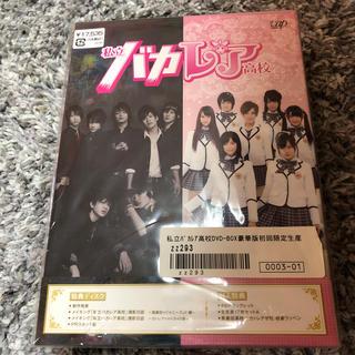 私立バカレア高校DVD豪華版初回限定生産