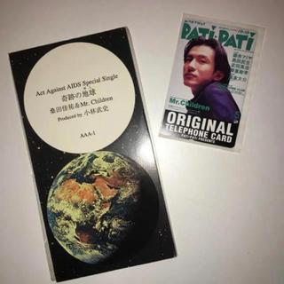 CD『奇跡の地球』桑田佳祐&Mr.Children 非売品テレホンカード セット(ミュージシャン)