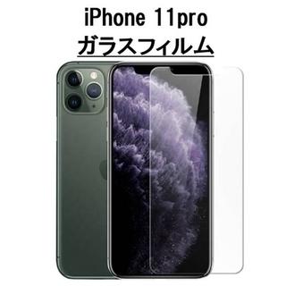 iPhone - iPhone11 pro 保護フィルム 強度フィルム 画面シール 保護ガラス