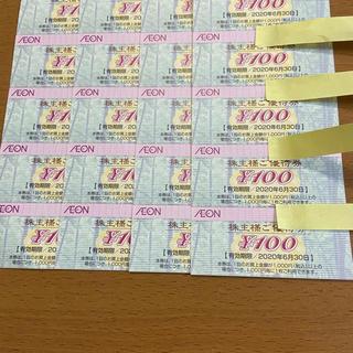 イオン 株主優待券 100円×20枚