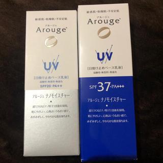 アルージェ(Arouge)のアルージェ UV 乳液2本セット モイストアップ ビューティーアップ 新品未使用(日焼け止め/サンオイル)