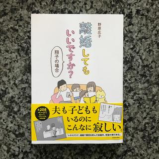 角川書店 - 「離婚してもいいですか? 翔子の場合」