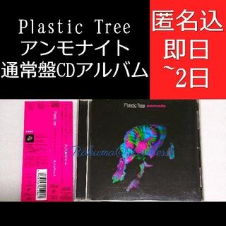 Plastic Tree アンモナイト 通常盤 アルバム CD